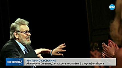 Остава критично състоянието на Стефан Данаилов