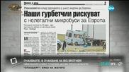 В печата: Арест за кючек върху кола пред общината