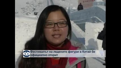 Официално откриха фестивала на ледените фигури в Китай