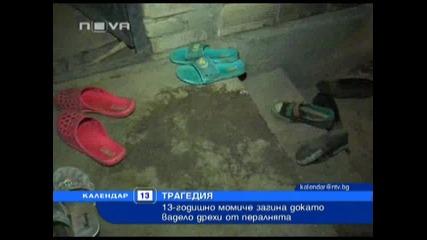 Трагедия: 13 годишно момиче загина след като вадела дрехите от пералнята - ужас !