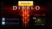 Diablo 3 Story Line Част 9 (нека поцъкаме)