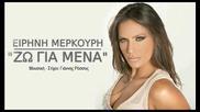 2016 Eirini Merkouri - Zo Gia Mena _ Promo 2016