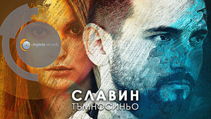 Славин Славчев - Тъмносиньо (Official HD)