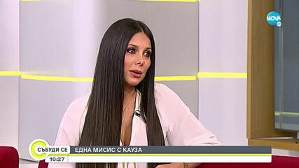 Каузата на Мисис България Вселена