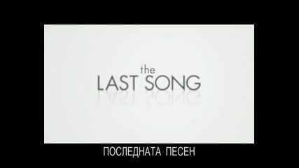 Последната песен с Майли Сайръс