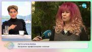 """Петя Буюклиева за сватбата на сина си - """"На кафе"""" (26.10.2021)"""