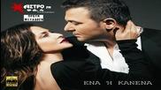 Anna Bissi - Antonis Remos - Ena i Kanena (new 2014)