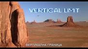 Вертикална граница Vertical Limit-бг.субтитри