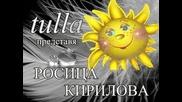 Росица Кирилова - Виждам те, гледам те.