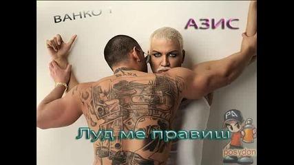 Най - парче  - Азис и Ванко 1 - Луд ме правиш Vbox7