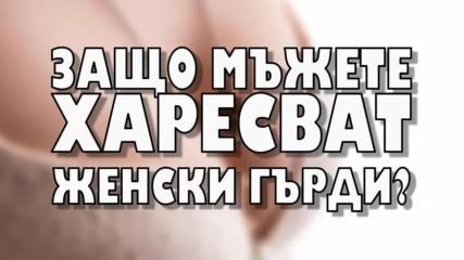 Защо мъжете харесват женски гърди?