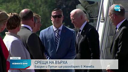 Байдън и Путин ще се срещнат в Женева