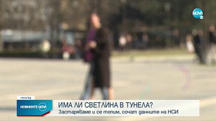 Населението на България се топи и застарява