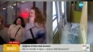 Ледена епоха във влака: Мраз и преспи във вагоните