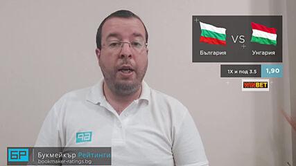 България - Унгария ПРОГНОЗА от Лига на Нациите на Стефан Ралчев - Футболни прогнози 08.10.2020.
