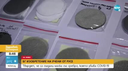 Български учени твърдят, че са създали маска, която убива коронавируса