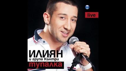 Илиян - Тупалка + Линк