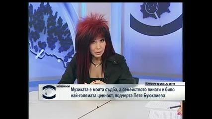 Петя Буюклиева: Музиката е моята съдба