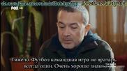 Сезонът на черешите Kiraz Mevsimi 2014 еп.24-1част Турция Руски суб.