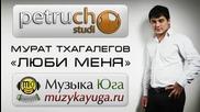 М.тхагалегов - Люби меня 2013