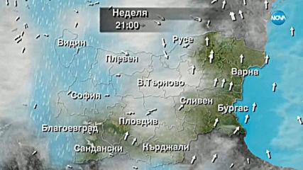 Прогноза за времето (10.11.2019 - сутрешна)
