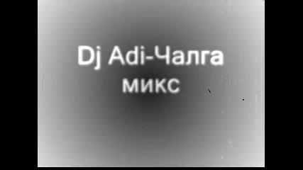 Dj Adi-чалга микс