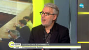 СТРАСТИТЕ В ПАРЛАМЕНТА: Ще излезем ли от политическия пъзел?