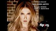 Превод Stella Kalli - Sou rihno akyro - Official Audio Release (hq)