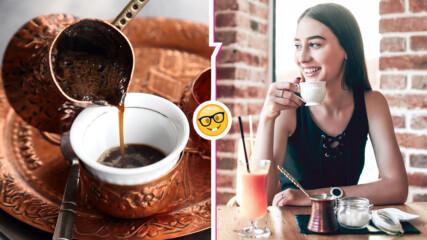 Как да направите турско кафе в домашни условия