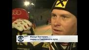 Всичко вече е готово за Световното по алпийски ски