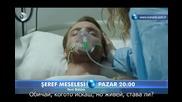 Въпрос на чест Seref Meselesi еп.8 трейлър2 Бг.суб. Турция с Керем Бурсин_