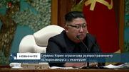 Северна Корея ограничава разпространението на коронавируса с екзекуции
