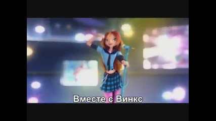 Winx_club_in_concerto_-_unica