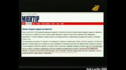 Диагноза И Георги Ифандиев 5.6.2008