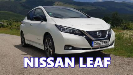 New Nissan LEAF - бъдещето е тук