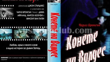 Конете на Валдес (синхронен екип, дублаж на Българско Видео, 1987 г.) (запис)