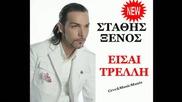 Луда си - Stathis Ksenos - Eisai Treli