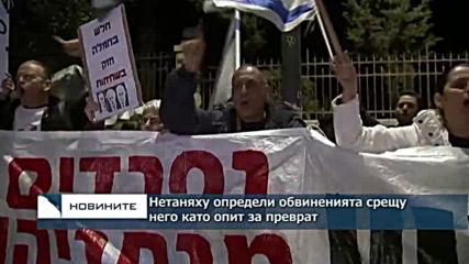 Нетаняху определи обвиненията срещу него като опит за преврат