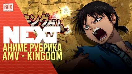 NEXTTV 021: Аниме Рубрика: AMV: Kingdom - This is War
