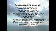 История За Любовта!