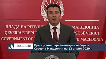 Предсрочните парламентарни избори в Северна Македония - 12 април 2020 година