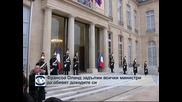 Франсоа Оланд задължи всички министри да обявят доходите си