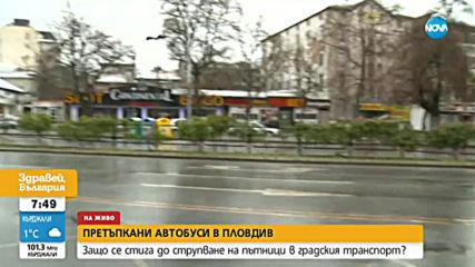 Защо се стигна до струпване на хора в градския транспорт в Пловдив?