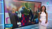 Спортни новини (15.08.2020 - обедна емисия)