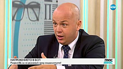 Александър Симов: Няма никакво основание да се търси оставката на Корнелия Нинова