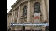 """Иван Вазов и """"Епопея на забравените"""" се падна на изпита по литература в СУ"""