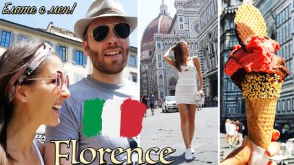 Елате с мен във Флоренция | Сутрешна рутина | Дневник