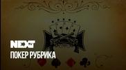 NEXTTV 048: Покер Рубрика