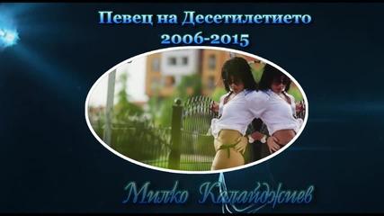 Певец на Десетилетието 2006 - 2015