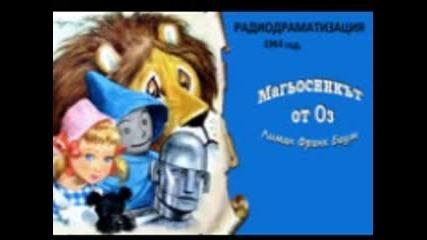 Магьосникът от Оз ( радиодраматизация 1963 г. )